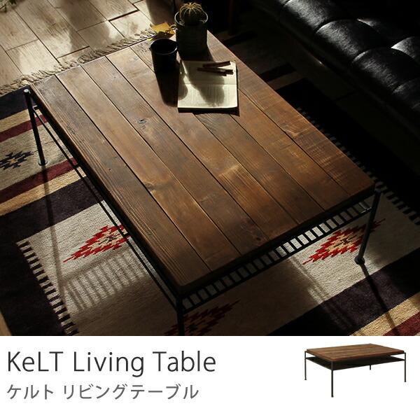 KeLT(ケルト) リビングテーブル