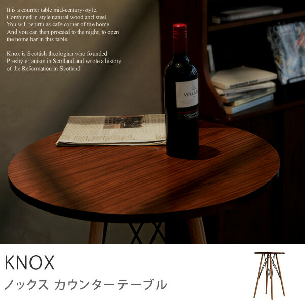 カウンターテーブル KNOX