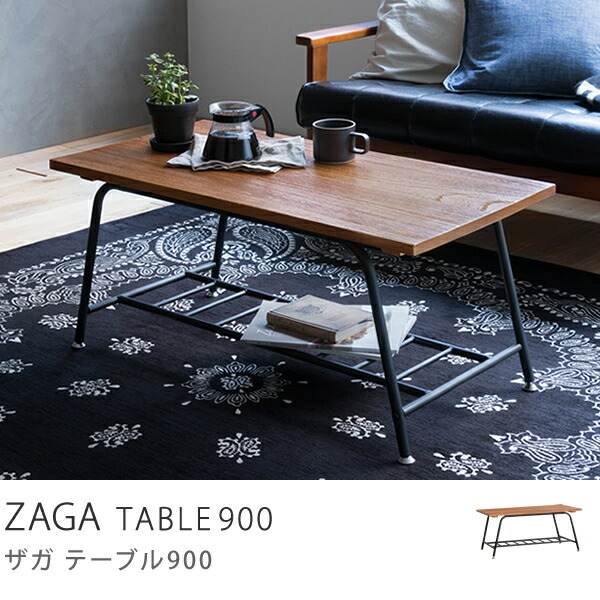 ZAGA テーブル900