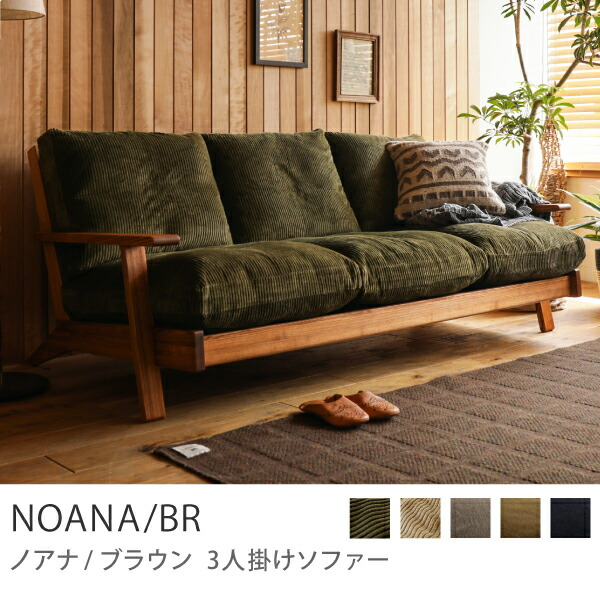 Re:CENO product|3人掛けソファー NOANA-BROWN
