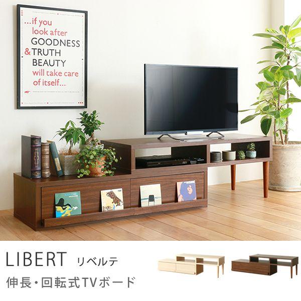 伸縮式TVボード LIBERT