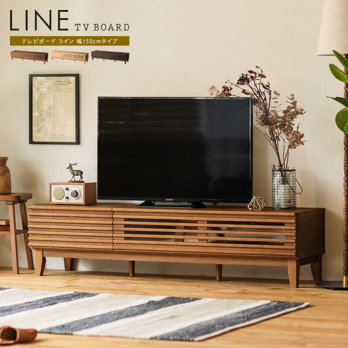 別注プロダクト TVボード LINE 幅150cmタイプ