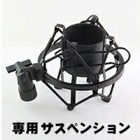 専用サスペンション Shock mount SM-319 φ45-50mm Black