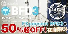 大人気ドラム音源BFD 3が数量限定50%OFF超特価!