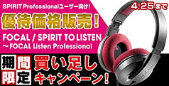 FOCAL SPIRIT TO LISTEN買い足しキャンペーン