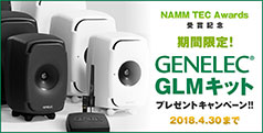 GENELEC GLMキットプレゼント・キャンペーン