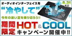 Hot&Coolサマーキャンペーン
