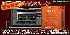IK Multimedia ARC2.5 特価 Promo