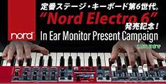 Nord Electro 6 キャンペーン