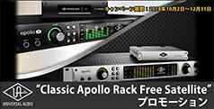 Universal Audio APOLLO RACK FREE Satelliteプロモ