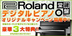 Roland電子ピアノ 3大特典