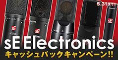 sE Electronicsキャッシュバックキャンペーン