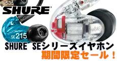 SHURE SEシリーズイヤホン 期間限定セール!