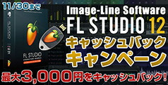 FL Studio キャッシュバック・キャンペーン
