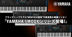 YAMAHA MODXシリーズ