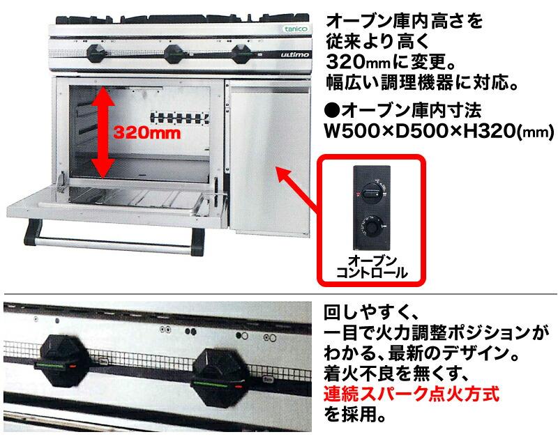 オーブン庫内詳細