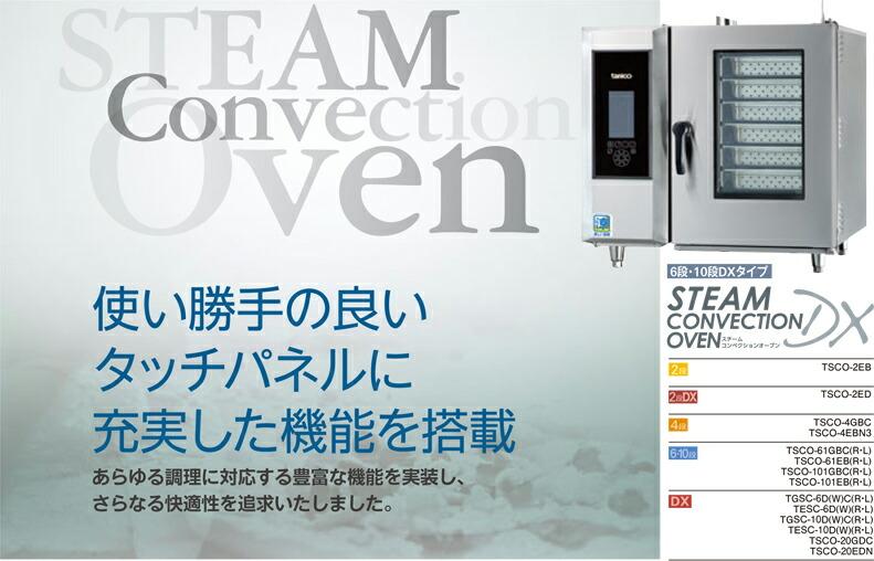 ユーザビリティを追求した タニコー スチームコンベクションオーブン