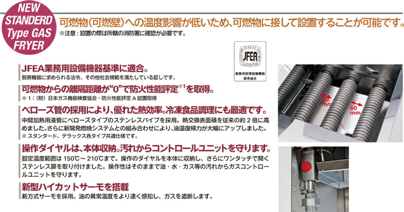 タニコー ガスフライヤー 詳細2
