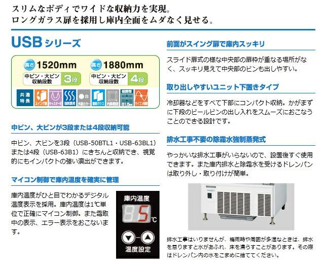ホシザキ 小形 冷蔵ショーケース 詳細2