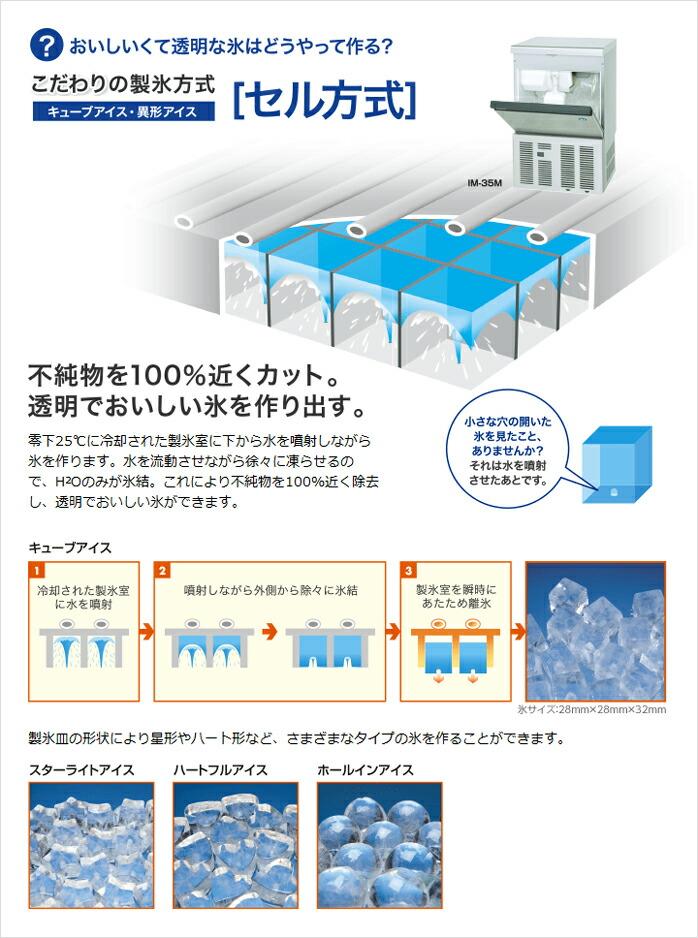 ホシザキ 製氷機 セル方式