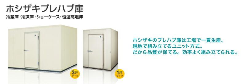 ホシザキ プレハブ冷蔵庫1