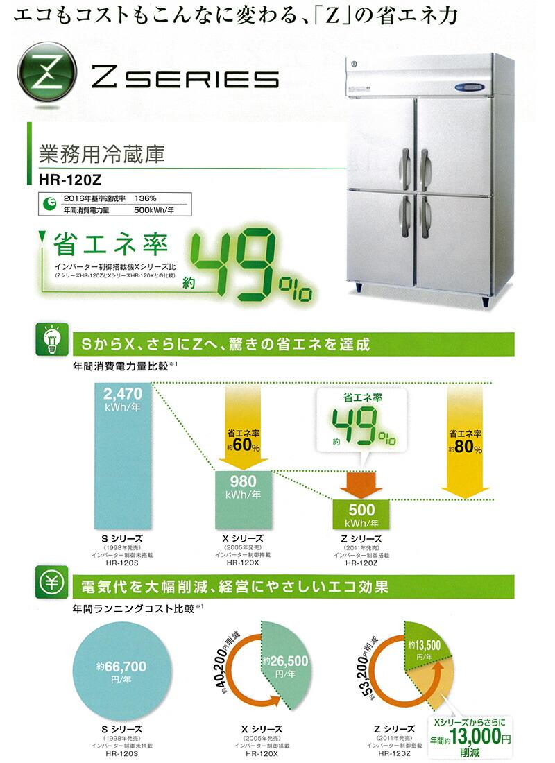 ホシザキ業務用冷蔵庫