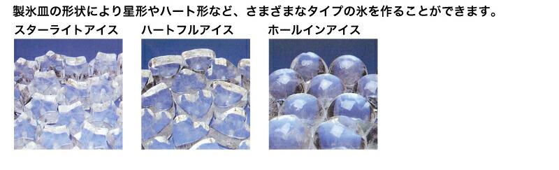 製氷皿の形状により星形やハート形など、さまざまなタイプの氷を作ることができます。