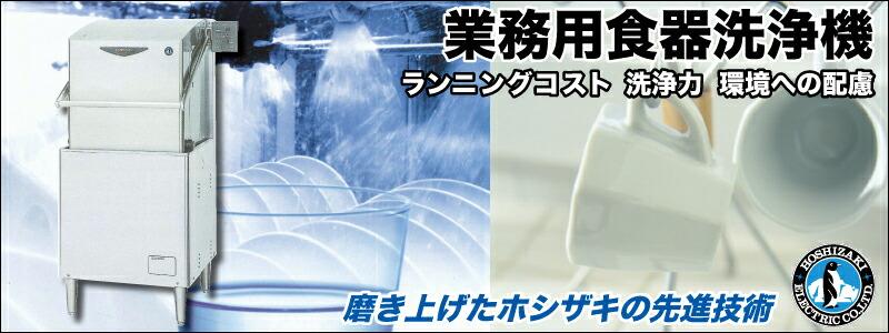 ホシザキ 業務用食器洗浄機 JWシリーズ