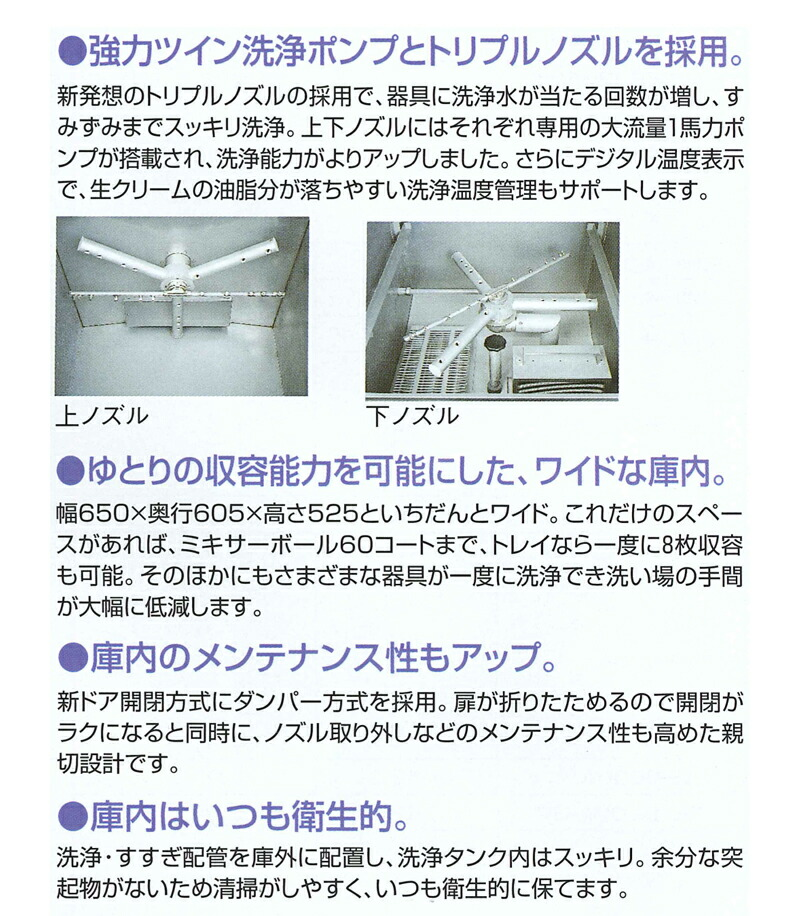 ホシザキ業務用食器洗浄機 JWシリーズ