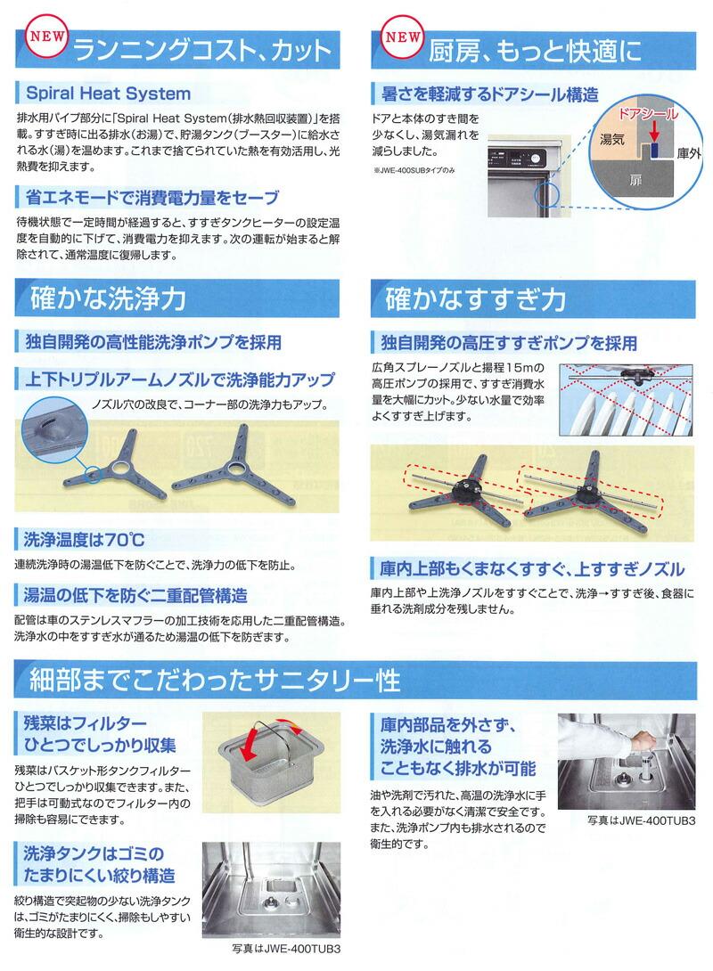 ホシザキ新型食器洗浄機JWEシリーズ