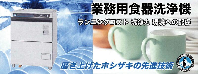 ホシザキ 新型食器洗浄機 JWEシリーズ