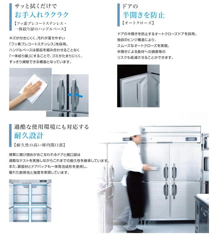 ホシザキ業務用冷凍庫