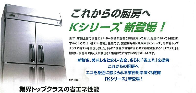 パナソニック 業務用冷蔵庫 JAシリーズ