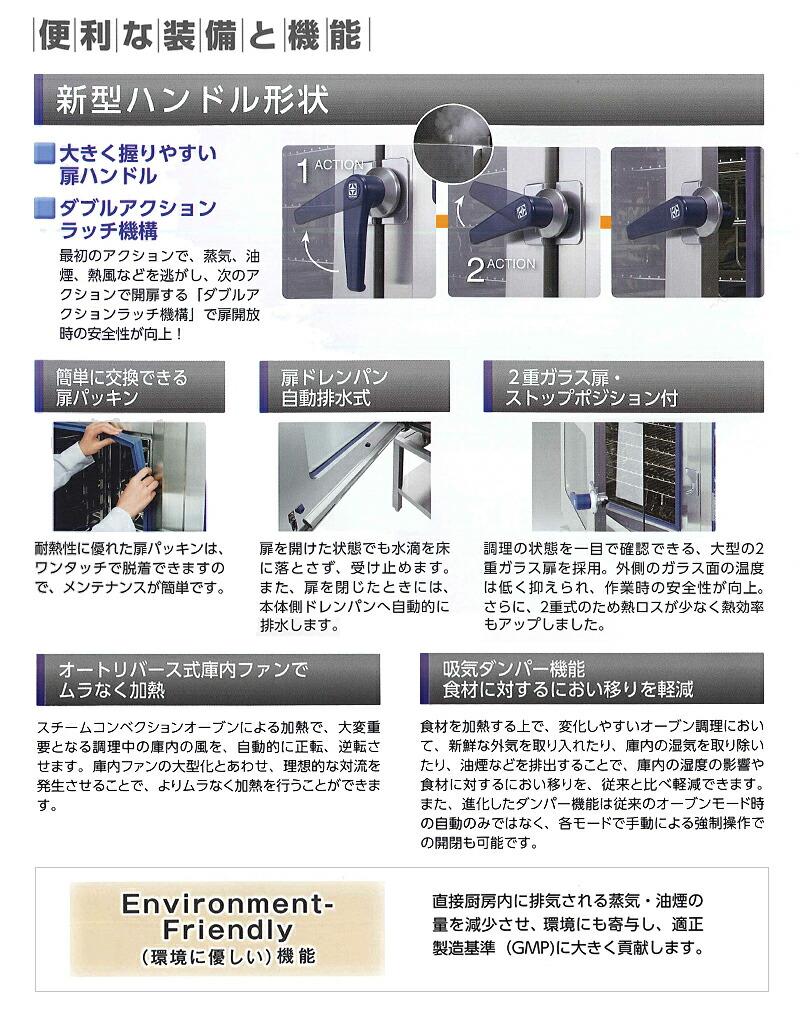 便利な装備と機能