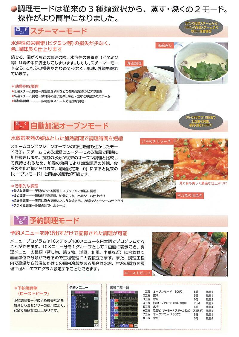 調理モードは従来の3種類選択から、蒸す・焼くの2モード。