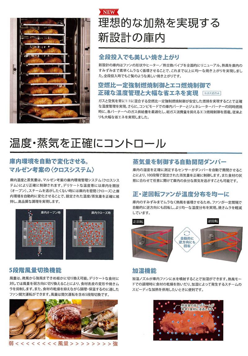 マルゼンスーパースチーム エクセレントシリーズ 電気式スチームコンベクションオーブン