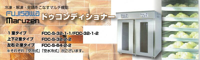 冷凍・解凍・発酵をこなすマルチ機能 フジサワマルゼン ドゥコンディショナー