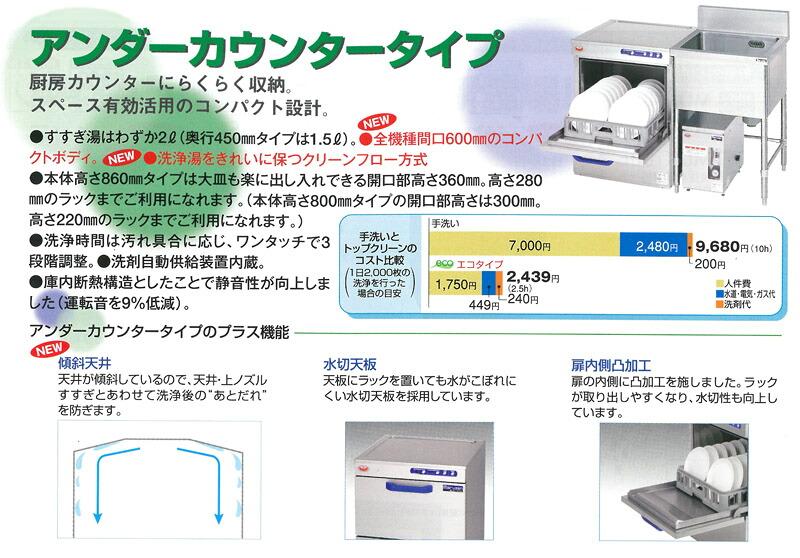 マルゼン 食器洗浄機 アンダーカウンタータイプ の特長