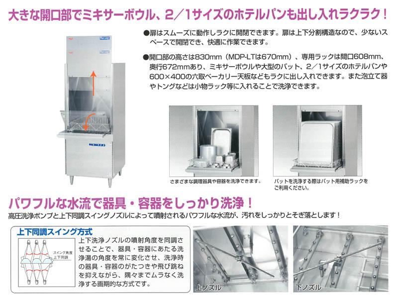 マルゼン 器具・容器洗浄機