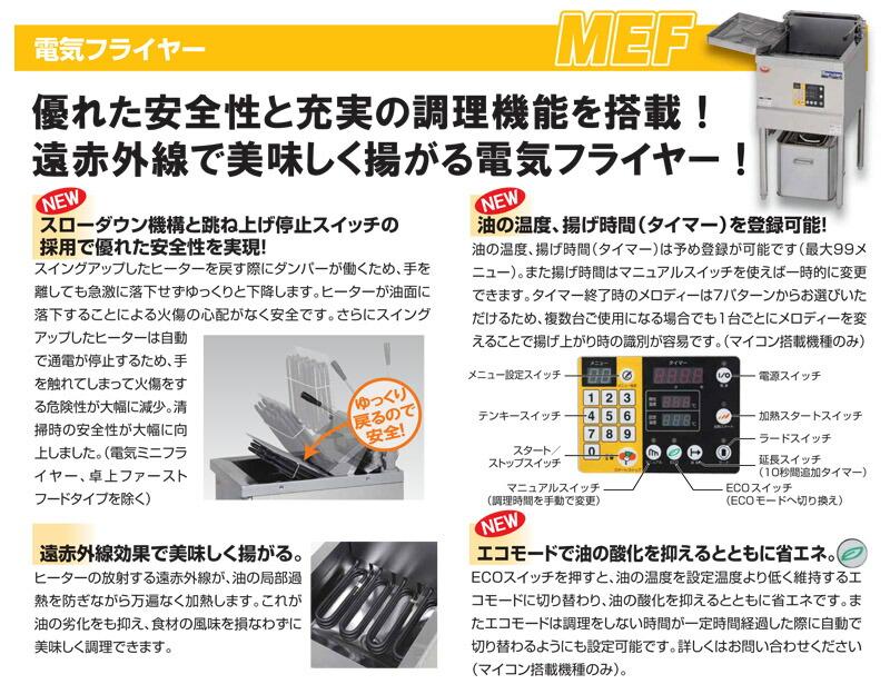 電気フライヤー詳細1
