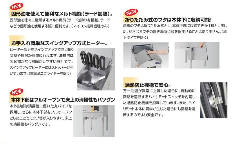 電気フライヤー詳細2