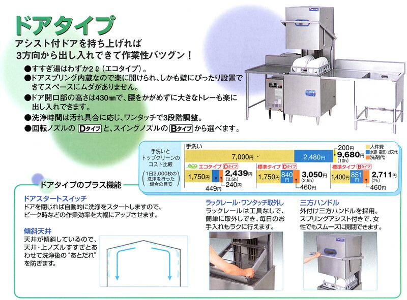 マルゼン 食器洗浄機 ドアタイプ の特長