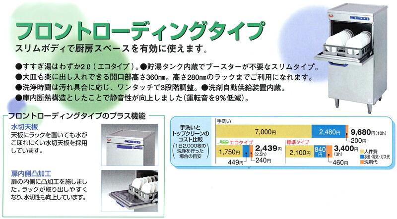 マルゼン 食器洗浄機 フロントローディングタイプ の特長