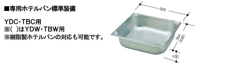 フクシマ業務用ドロワーテーブル冷凍庫