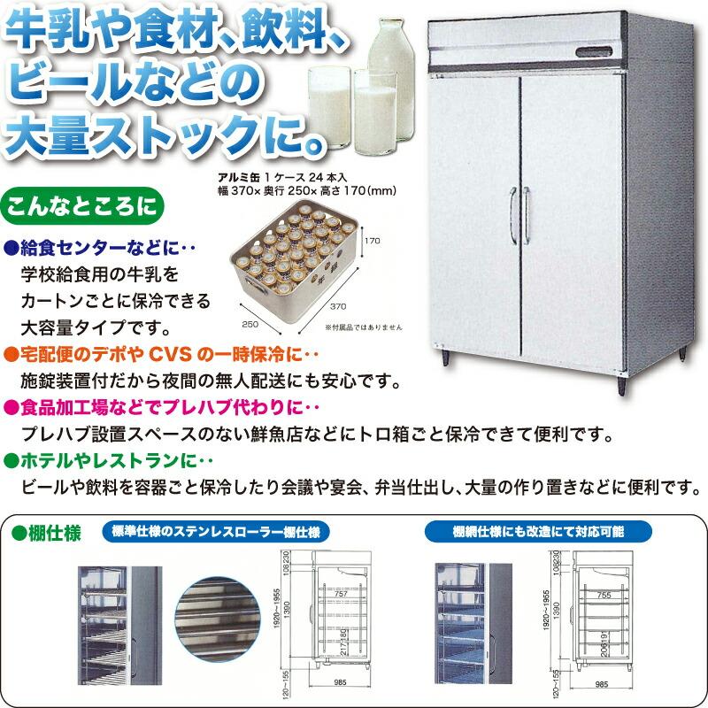 フクシマ牛乳冷蔵庫詳細