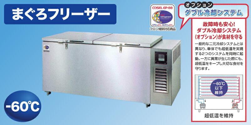 ダイレイ まぐろフリーザー ダブル冷却システム
