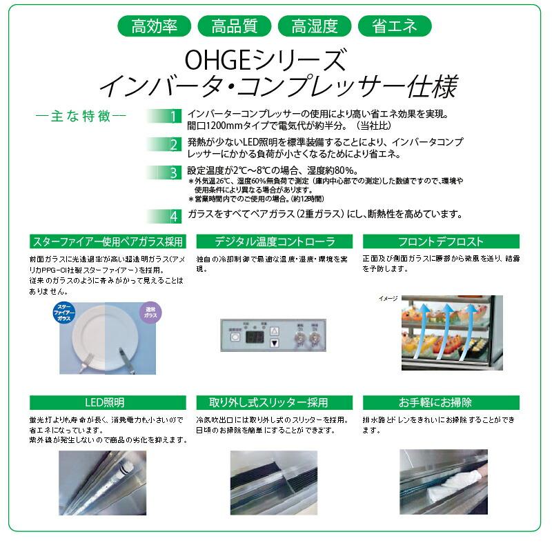 大穂製作所(OHO) 冷蔵ショーケース 詳細5