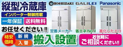 毎日激安 縦型冷蔵庫