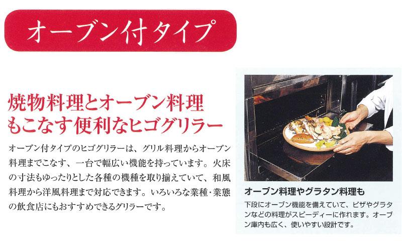 ヒゴグリラーのオーブン付きタイプ