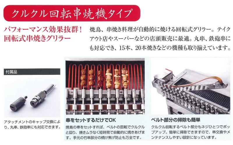 ヒゴグリラーのクルクル回転串焼機タイプ